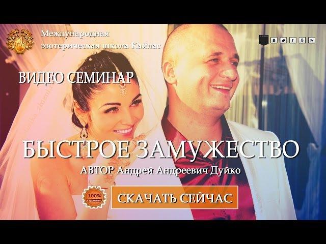 Как удачно выйти замуж Практики Андрея Дуйко