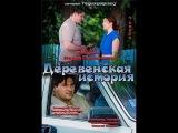 Деревенская история 3-4 серия Мелодрама Русский сериал