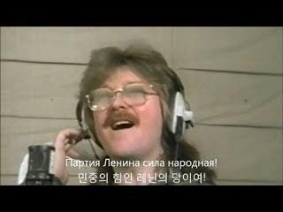 [한글자막]소련 국가(락버전)-Прощание с гимном СССР(소련 찬가로부터의 작별)