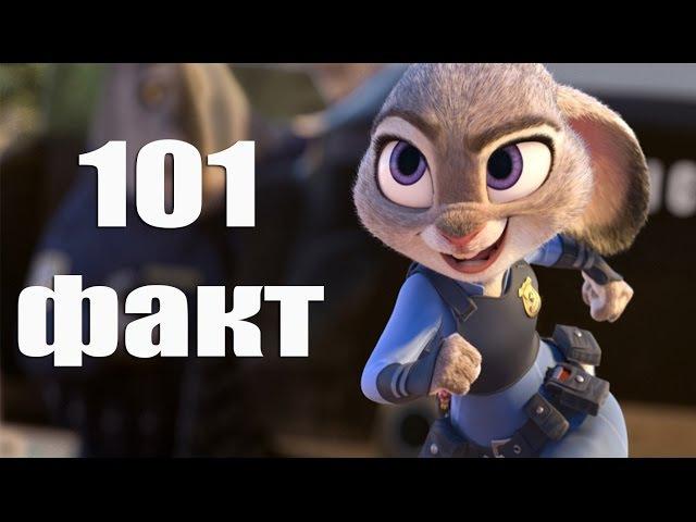 101 факт о мультфильме Зверополис. Много фактов о Зверополисе 101 fact about Zootopia.