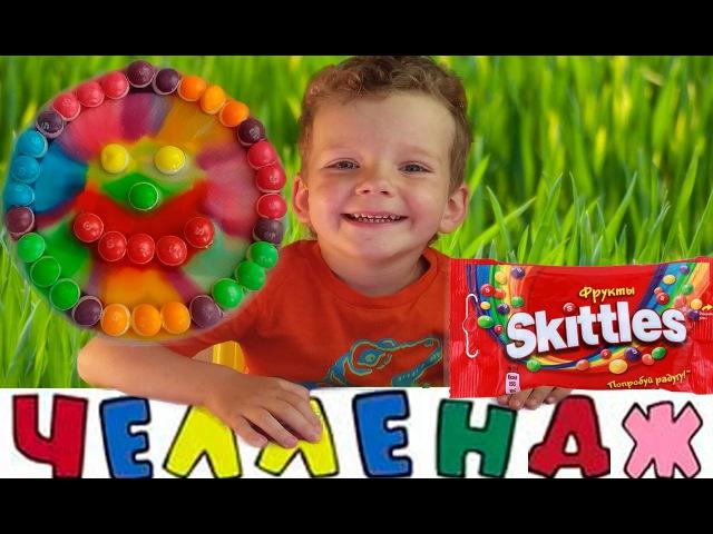 ✪ ЧЕЛЛЕНДЖ Skittles Эксперимент с конфетами Skittles ✪