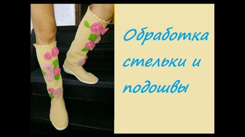 Мастер-класс как связать сапоги на подошве. Часть 1. стелька и подошва./ How to crochet summer boots