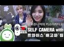 슈퍼주니어의 키스더라디오 SELF CAMERA with 트와이스 '배고파'팀 정연 다현 쯔위 모