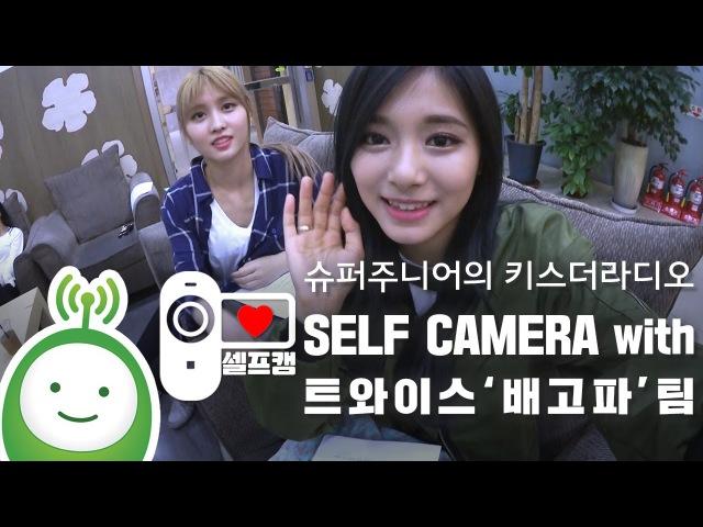 [슈퍼주니어의 키스더라디오] SELF CAMERA with 트와이스 '배고파'팀 정연, 다현, 쯔위, 모