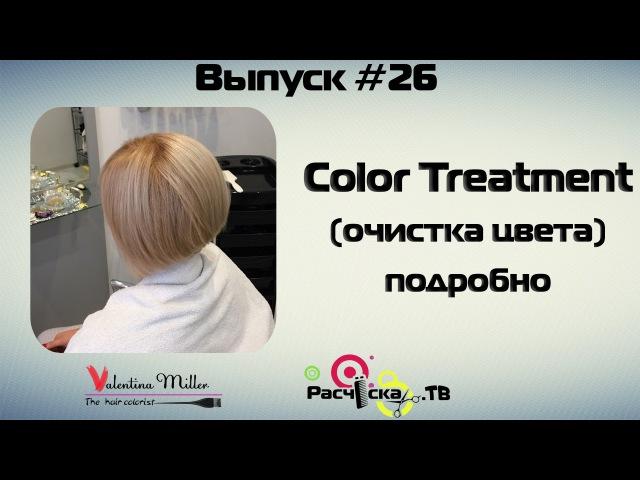 Color Treatment (очистка цвета) подробно