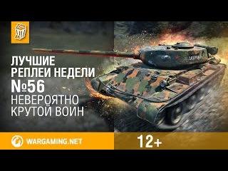 Лучшие Реплеи Недели с Кириллом Орешкиным 56 [World of Tanks]