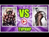 Турнир Marvel vs DC:  Колосс против Бэйна / Negative PLUS