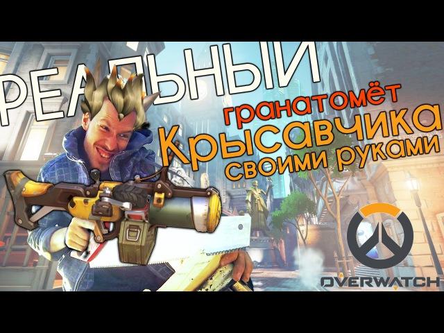 Действующий гранатомет Крысавчика из Overwatch (процесс работы)