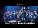 Staff Party в Альпийском Саду. 09.02.15 Dream Action Studio Уральск
