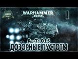 Империум: Дозорные Пустоты {15} - Liber: Incipiens [AofT - 15] Warhammer 40000