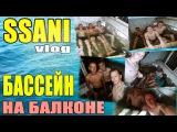 СДЕЛАЛИ БАССЕЙН НА БАЛКОНЕ / В КВАРТИРЕ. SANI vlog (г. Бобруйск; Беларусь)