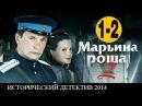 Марьина роща 2 сезон 1 и 2 серия из 16 (сериал 2014) военный исторический детектив