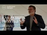 Как развить интуицию Ответ Александра Литвина.