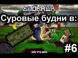 Суровые будни в Блокада 3D (Пиксельные танки online)