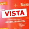 Турагентство «ВИСТА» – Горящие туры из Оренбурга