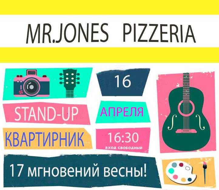 Stand-Up Квартирник