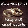 Калужский свадебный сайт www.wed40.ru