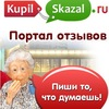 """""""КупилСказал"""" - сервис потребительских отзывов"""