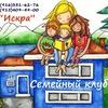 Семейный клуб и центр развития детей ИСКРА