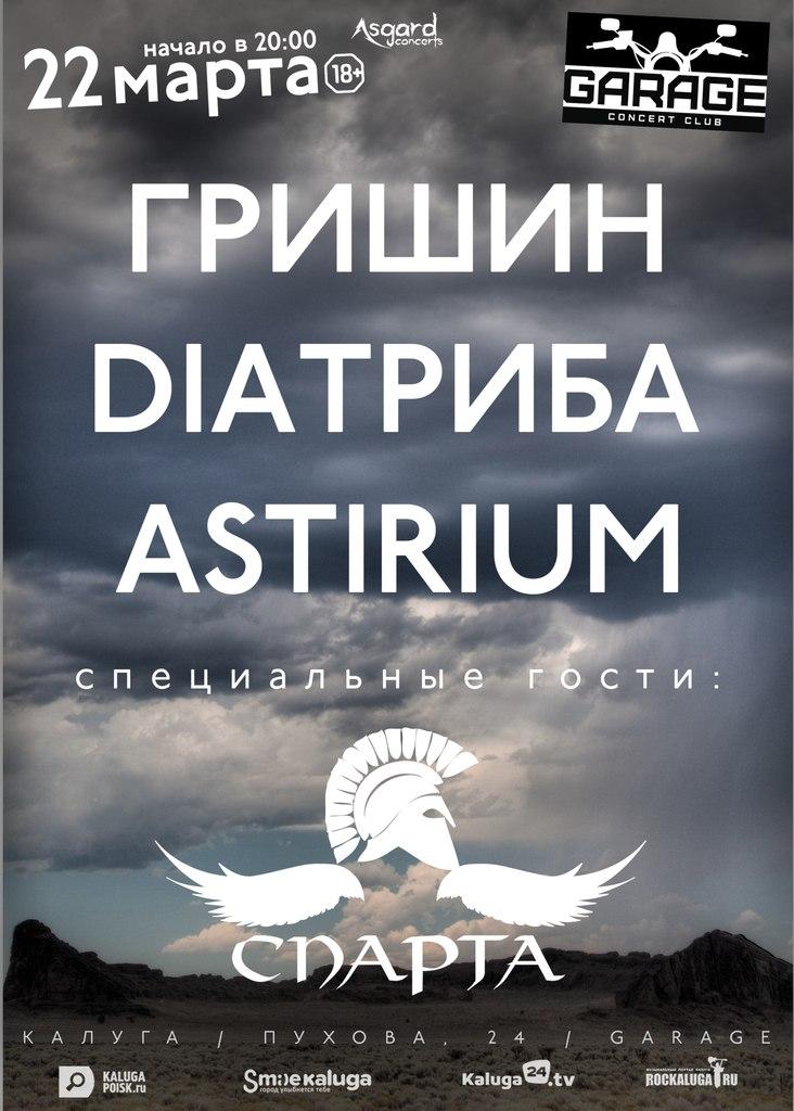 Афиша Калуга 22.03 / ГРИШИН, DIAТРИБА в Калуге, клуб GARAGE