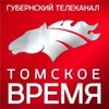 """Губернский телеканал """"Томское время"""""""