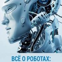 prorobot_ru