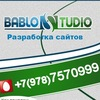 +7(978)7570999 Создание сайтов, раскрутка, SMM .