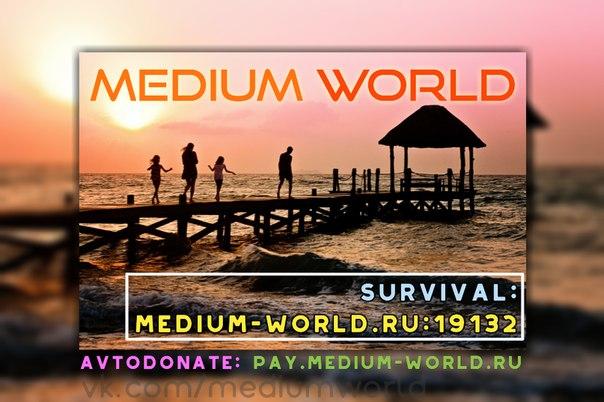Сервер MediumWorld [0.14.x]