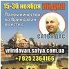 15-30 ноября 2016 - Сатья дас Индия, Вриндаван.