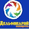 Дельфинарий АКВАРЕЛЬ (Скадовск, Алушта)