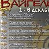 """Театральный фестиваль """"Вайгель"""""""