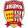Футбольный клуб «Знамя» (Ногинск)