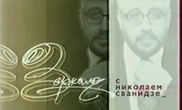 Зеркало (РТР, 24.11.2001) Гость: Глеб Павловский. Окончание прогр...