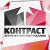 Продвижение сайтов в Рязани и Москве | Контраст