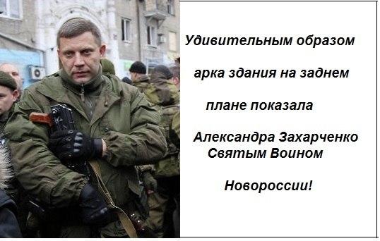 Святой Воин Новороссии!