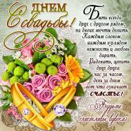 С Днем свадьбы Поздравления Пожелания Молодоженам