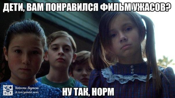 В Мирном на фильм ужасов пропустили детей 👻