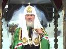 Патриарх Кирилл о критике в адрес священников