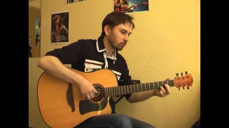 Мы разбиваемся - Земфира (кавер на гитаре Валерий Трощинков)