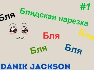 Блядская нарезка #1 DaNik_Jackson (outlast)