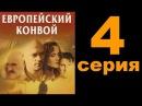 Европейский конвой 4 серия из 4 Остросюжетный боевик Криминальный сериал