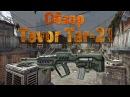Warface PvE, PvP ( Tavor Tar 21 Оружие будущего)
