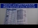Как собрать москитную сетку самостоятельно Пошаговая инструкция