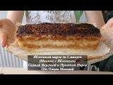 Яблочный Пирог (Манник с яблоками) Простой Рецепт, но Очень Вкусный  Apple Pie, English Sub...