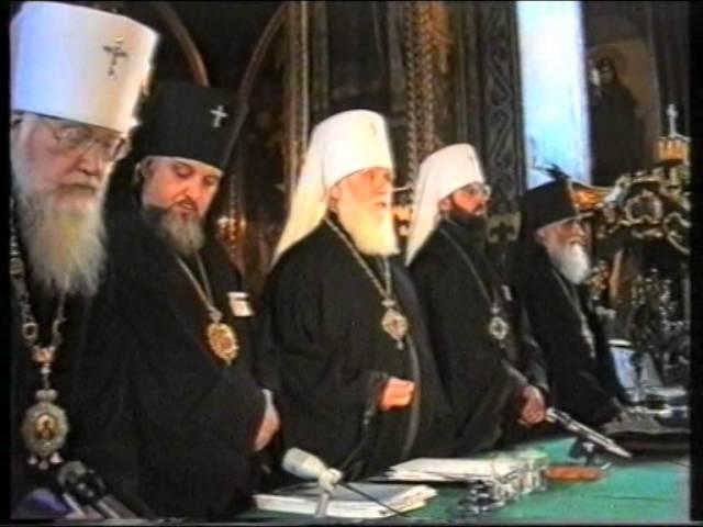 Помісний Собор 1995-го року та Інтронізація Патріарха Філарета 1995