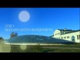 День открытых дверей СПбГУ Высшая Школа Менеджмента 7 ноября 2015