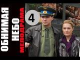 Обнимая небо 4 серия 2014