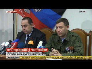 Главы ДНР и ЛНР призвали лидеров Германии и Франции надавить на Киев