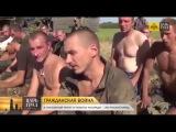 Украина сегодня и разница между воюющими людьми лишь в том, что одних гонят на убой киевские власти работающие по указке западных упырей, а другие просто не хотят жить в государстве которое будет унижать их только за то, что они говорят по русски и сохранили верность Православию !!!