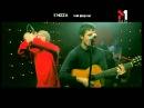5'nizza - Живой концерт Live. Эфир программы TVій формат (14.02.03)